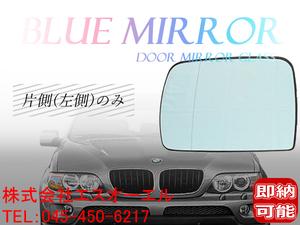 BMW E53 X5 3.0i 4.4i 4.6is 4.8is 2000~2007(前期/後期) ブルーワイド(広角) ドアミラーガラス ドアミラーレンズ 左側 51168408797 即納可