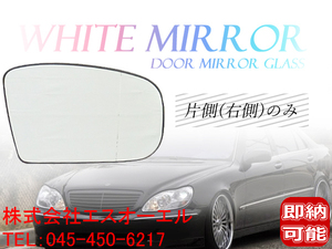 ベンツ CLクラス W215 CL500 CL600 CL55 1999~2002(前期) ワイド(広角) ドアミラーガラス ドアミラーレンズ 右側 2208100421 2208100221