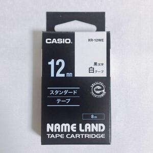 CASIO 白テープ XR-12WE ネームランド LAND NAME カシオ 12mm 黒文字