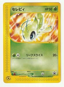 Pマークプロモ「セレビィ」(e 007/P)「ポケモンカードトレーナーズVol.13」のおまけカード