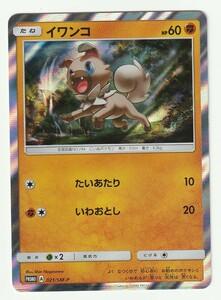SMプロモ「イワンコ」(021/SM-P)キラ・サン&ムーン スペシャルセット 「イワンコ」のオマケのカード