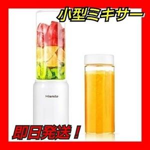 【レシピ付き】ミニボトルブレンダー ジューサーミキサー スムージー コンパクト チタンコートカッター 持ち運び お手入れ簡単