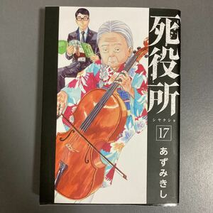 【レンタルアップ】死役所 17巻