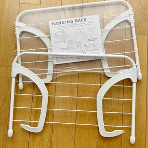 ☆新品未使用 2個セット スリーコインズ 引っ掛けラック 洗濯物干 スリコ IKEA