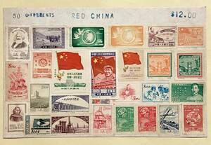 ①【中国切手】 コレクション 46枚セット 中華人民共和国 中國人民郵政 中華人民郵政 東北貼用 毛沢東 / 同梱大歓迎♪ Tポイント消化にも