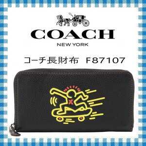 COACH 長財布 ●キース・ヘリングコラボ ペブルドレザー F87107 ●コーチアウトレット・新品・未使用品♪