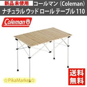 コールマン ナチュラル ウッド ロール テーブル 110