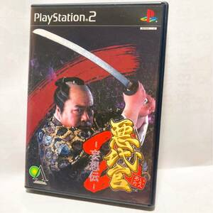 PS2 悪代官2 妄想伝 【超兄貴 聖なるプロテイン伝説 体験版同梱】プレイステーション2 プレステ2