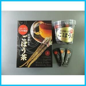 【コラーゲンペプチド配合】黒胡椒入り ごぼう茶 40袋入り