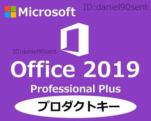 產品詳細資料,日本Yahoo代標|日本代購|日本批發-ibuy99|[即決] Office 2019 Professional Plus プロダクトキー 自己アカウン…