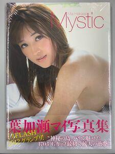【シュリンク未開封】葉加瀬マイ写真集 Mystic