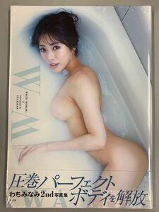 【シュリンク未開封】WM わちみなみ2nd写真集