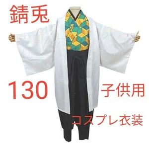 レア★コスプレ★130 錆兎 仮装 子供服 鬼滅の刃 さびと