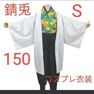 150 錆兎 レア コスプレ衣装 子供 鬼滅の刃 鬼殺隊 Sサイズ