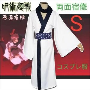 両面宿儺 Sサイズ  呪術廻戦 コスプレ衣装 仮装 コスプレ服 着物 りょうめんすくな