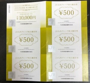 JR Kyushu stockholder hospitality group discount ticket 2500 jpy minute + high speed boat both ways 1 ten thousand jpy ticket 1 sheets # free shipping