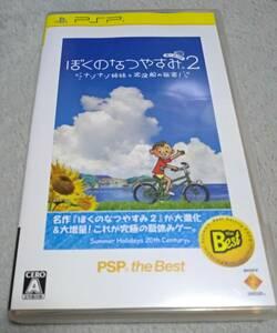PSP プレイステーションポータブルソフト ぼくのなつやすみポータブル2 ナゾナゾ姉妹と沈没船の秘密! 中古品 送料無料