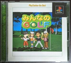 みんなのGOLF PlayStation the Best プレイステーションソフト