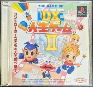 DX人生ゲームⅡ プレイステーションソフト