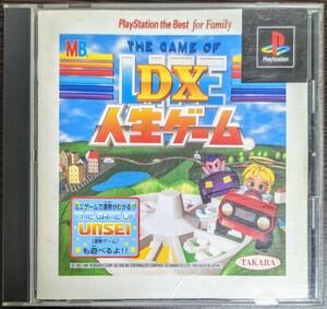 DX 人生ゲーム  プレイステーション ソフト