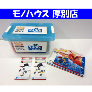 LaQ 大量セット 3057ピース 約1.5kg パズル ブロック 知育玩具 ラキュー ハマクロン シャフト 札幌市 厚別店