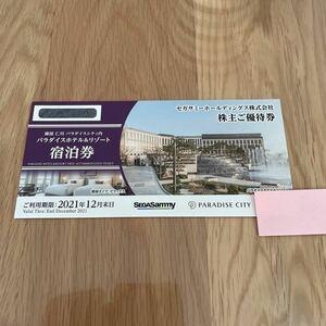 セガサミーホールディングス株主優待券 仁川パラダイスホテル&リゾート(2名)宿泊券