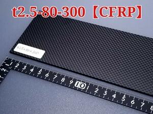 t2.5-80-300mm【CFRP素材】ドライカーボン・カーボン板