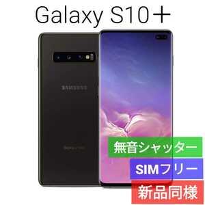 未開封品 Galaxy S10+ セラミックブラック 送料無料 SIMフリー シャッター音なし 海外版 日本語対応 IMEI 357333100202559