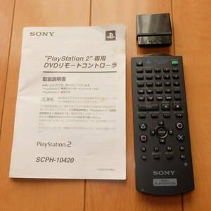 送料無料 SONY ソニー SCE リモコン PS2 DVDリモートコントローラ SCPH-10420 SCPH-10160 PlayStation2 プレステ2 受光部付き 純正品