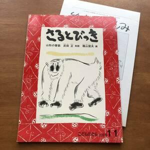 こどものとも さるとびっき 山形の昔話 武田正 梶山俊夫 1982年 初版 古い 絵本 猿 蛙 カエル 折り込みふろく 読み聞かせ 昔話 山形