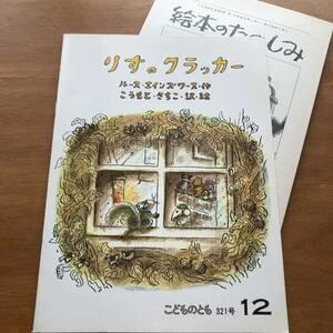 こどものとも りすのクラッカー 1982年 初版 絶版 エインワース こうもと さちこ 絵本 児童書 リス 動物 折り込みふろく