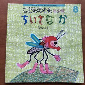 こどものとも年少版 ちいさな か 山田ゆみ子 2005年 初版 絶版 古い 絵本 育児 保育 読み聞かせ 幼児 オートバイ バイク 蚊