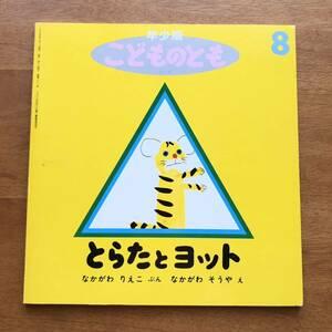 年少版こどものとも とらたとヨット 中川李枝子 中川宗弥 なかがわりえこ なかがわそうや 1995年 初版 絶版 虎 ヨット 古い 絵本