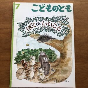 こどものとも ぼくのいいこと 436号 きたむらえり 1992年 初版 絶版 古い 絵本 ヤマアラシ 動物