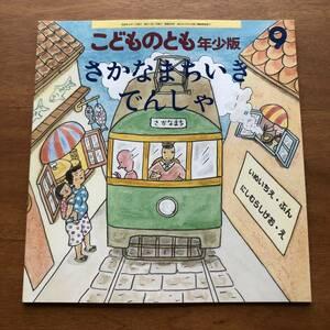 こどものとも さかなまちいきでんしゃ 乾千恵 西村繁雄 2006年 初版 絶版 絵本 古い 海 電車 魚 蛸