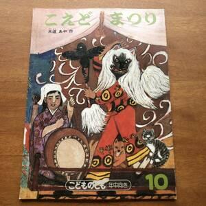 こどものとも 年中向き こえどまつり 大道あや 1988年 絶版 絵本 古い 祭 猫 犬 カラス 昭和レトロ 小江戸祭