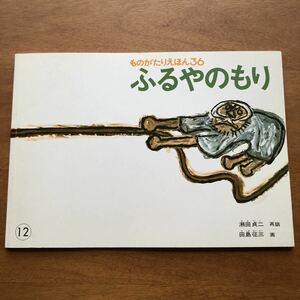 こどものとも ものがたりえほん ふるやのもり 瀬田貞二 田島征三 2001年 昔話 おもしろい