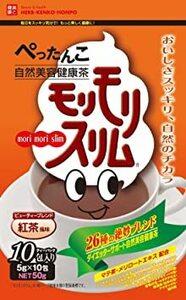 50g(5gティーバッグ×10包) ハーブ健康本舗 モリモリスリム (紅茶風味) (10包)
