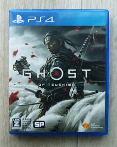 【送料無料】PS4「Ghost of Tsushima」(ゴースト・オブ・ツシマ)【動作確認済み】