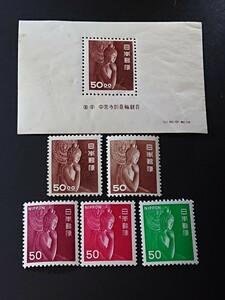 切手 中宮寺弥勒菩薩5種と小型シート