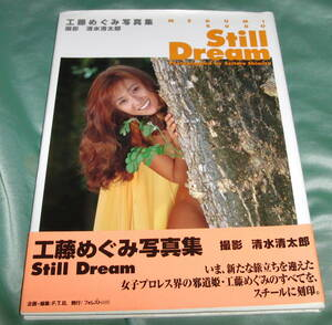 写真集:工藤めぐみ/Still Dream