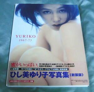 写真集:ひし美ゆり子(菱見百合子)/YURIKO 1967-73