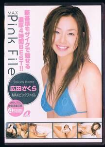 DVD:広田さくら/MAXピンクファイル 新基準モザイク