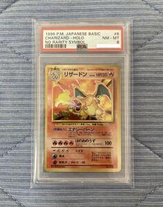 ポケモンカード かいりきリザードン PSA8 【ホロ泣き】charizard NO RARITY SYMBOL holo pokemon cards 初版 マーク無し 旧裏 BGS