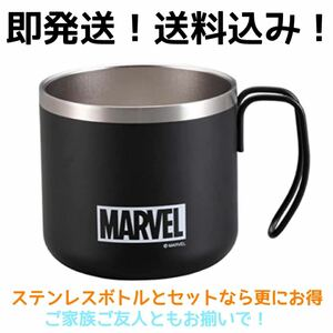 マーベル ダブルステンレスマグカップ 350ml コップ 真空断熱 ステンレスマグ