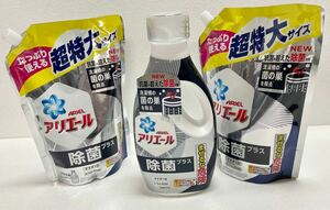 アリエール除菌プラス 詰め替え特大2個 お得なセット