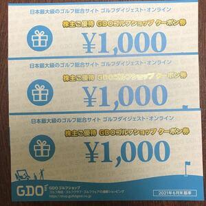 【番号通知・配送無し】ゴルフダイジェストオンライン ゴルフショップクーポン 3000円分(1000円×3枚) 2022.1.31まで