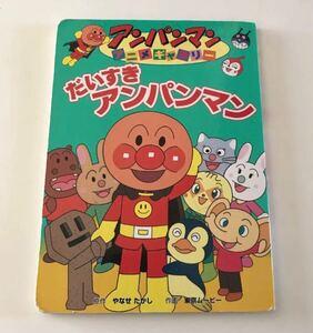 【同梱170円】だいすきアンパンマン 絵本 フレーベル館