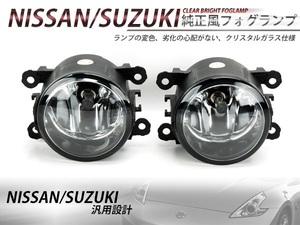 ZF1/ZF2 CR-Z/CRZ/CR Z H8/H11 純正形状 ガラスレンズ フォグランプ フォグライト HID化に!強化レンズ