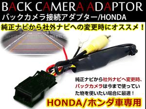 ホンダ フィットハイブリッド(ナビ装着用スペシャルパッケージ装着車) GP1 GP4 リアカメラ 接続アダプター 純正カメラを社外ナビへ